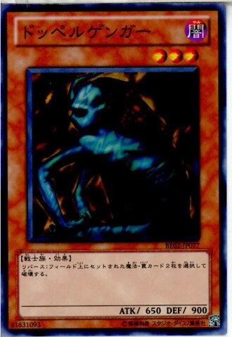 【中古】[TCG]遊戯王 BE02-JP077N ドッペルゲンガー