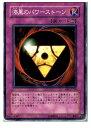 【中古】【プレイ用】[TCG]遊戯王 EE1-JP150N 漆黒のパワーストーン