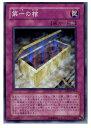 【中古】[TCG]遊戯王 EE2-JP214SR 第一の棺