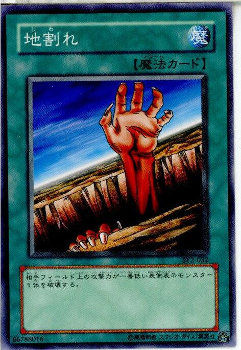 【中古】【プレイ用】[TCG]遊戯王 SY2-032N 地割れ