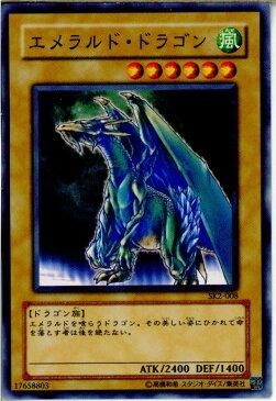 【中古】【プレイ用】[TCG]遊戯王 SK2-008N エメラルド・ドラゴン