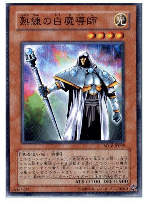 【中古】【プレイ用】[TCG]遊戯王 SD16-JP009N 熟練の白魔導師