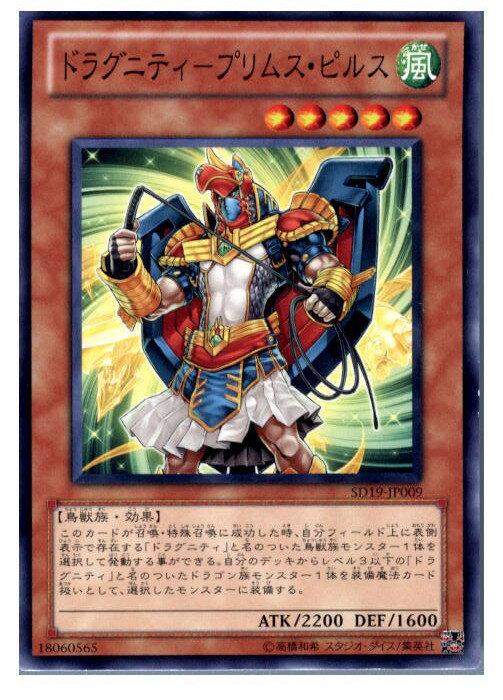 【中古】【プレイ用】[TCG]遊戯王 SD19-JP009N ドラグニティ-プリムス・ピルス