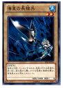 【中古】【プレイ用】[TCG]遊戯王 SD23-JP005N 海皇の長槍兵