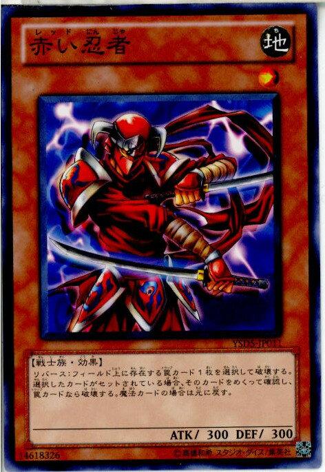 【中古】【プレイ用】[TCG]遊戯王 YSD5-JP011N 赤い忍者