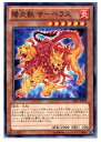 【中古】【プレイ用】[TCG]遊戯王 CBLZ-JP028N 陽炎獣 サーベラス