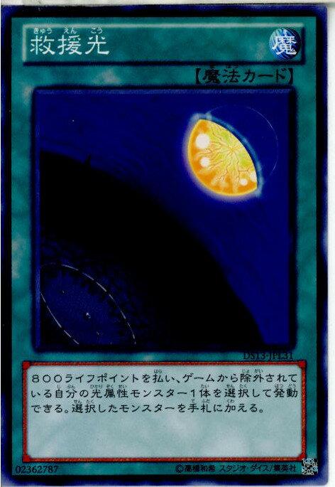 【中古】【プレイ用】[TCG]遊戯王 DS13-JPL31N 救援光