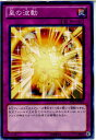 【中古】【プレイ用】[TCG]遊戯王 ST13-JP035N 皇の波動