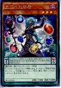 【中古】[TCG]遊戯王 SECE-JP081R 宝玉の先導者(20141115)