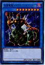 【中古】[TCG]遊戯王 DP16-JP030R 仮面魔獣マスクド・ヘルレイザー(20150606)