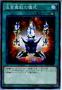 【中古】[TCG]遊戯王 DP16-JP031N 仮面魔獣の儀式(20150606)