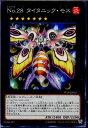 遊戯王 PP19-JP010N No.28 タイタニック・モス(20161217)