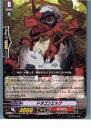 【中古】【プレイ用】[TCG]ヴァンガード BT02/035R ドラゴンエッグ(20130701)