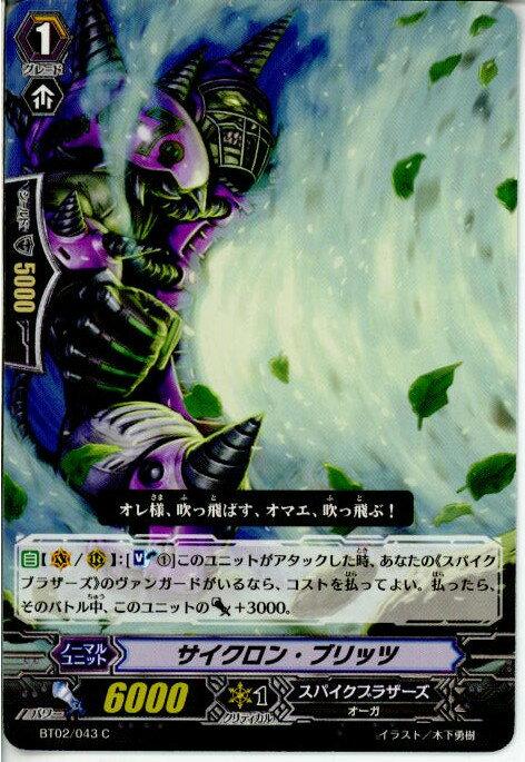 【中古】【プレイ用】[TCG]ヴァンガード BT02/043C サイクロン・ブリッツ(20130701)