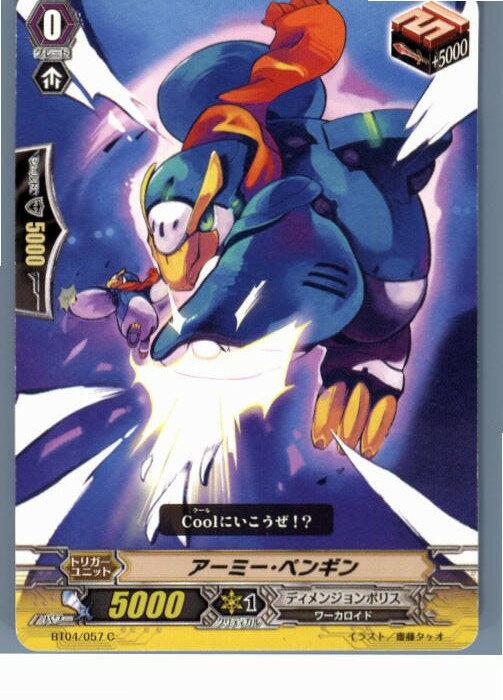 【中古】【プレイ用】[TCG]ヴァンガード BT04/057C アーミー・ペンギン(20130701)