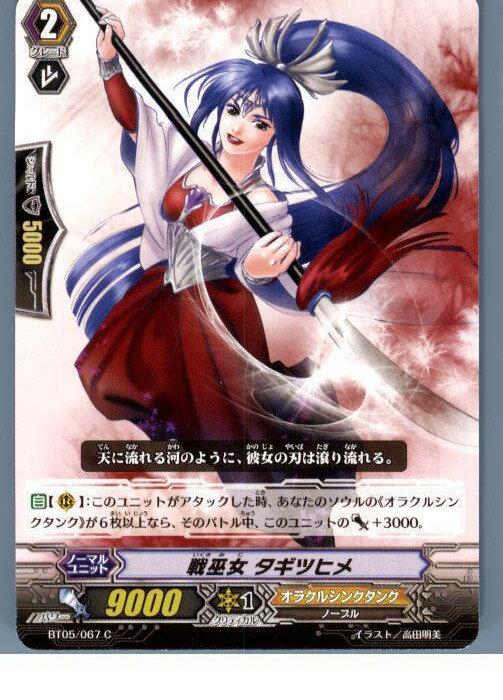 【中古】[TCG]ヴァンガード BT05/067C 戦巫女 タギツヒメ(20130701)