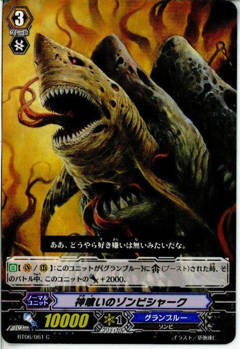 【中古】[TCG]ヴァンガード BT06/061C 神喰いのゾンビシャーク(20130701)