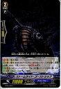 【中古】【プレイ用】[TCG]ヴァンガード BT06/062C ストームライド・ゴーストシップ(20130701)