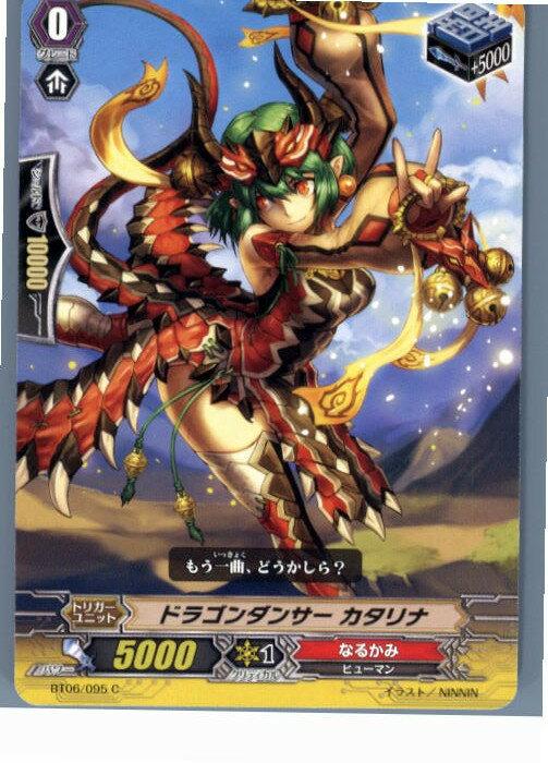【中古】[TCG]ヴァンガード BT06/095C ドラゴンダンサー カタリナ(20130701)