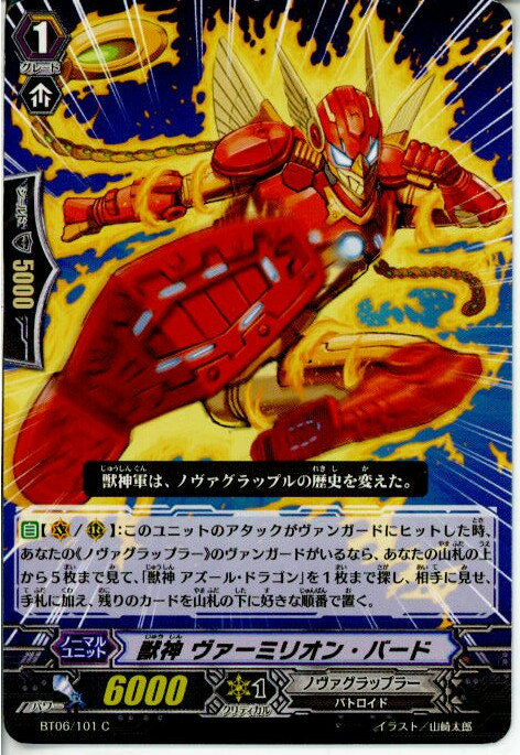 【中古】[TCG]ヴァンガード BT06/101C 獣神 ヴァーミリオン・バード(20130701)