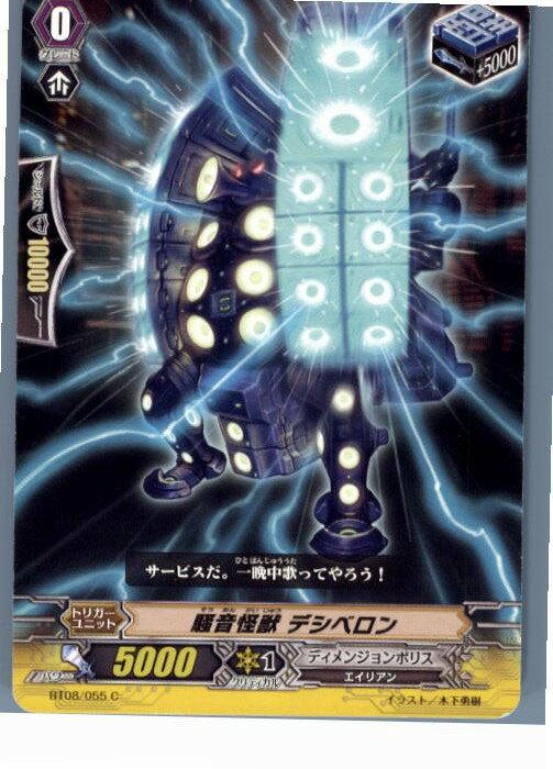 【中古】【プレイ用】[TCG]ヴァンガード BT08/055C 騒音怪獣 デシベロン(20130701)
