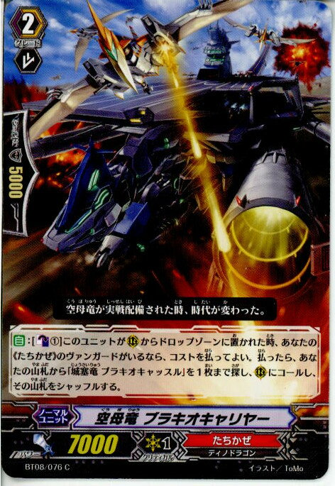 【中古】[TCG]ヴァンガード BT08/076C 空母竜 ブラキオキャリヤー(20130701)