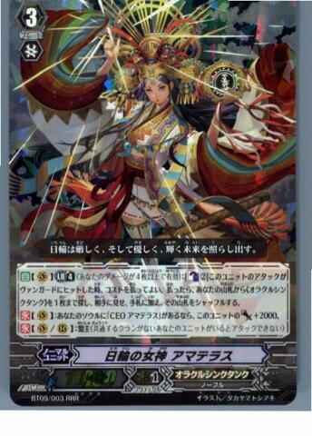 【中古】【プレイ用】[TCG]ヴァンガード BT09/003RRR 日輪の女神 アマテラス(20130701)