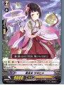 【中古】【プレイ用】[TCG]ヴァンガード BT10/029R 戦巫女 サホヒメ(20130701)