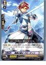 【中古】[TCG]ヴァンガード BT10/045C 精緻の騎士 クローディン(20130701)