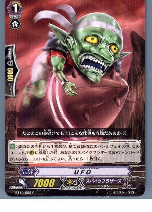 【中古】[TCG]ヴァンガード BT10/098C UFO(20130701)