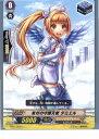 【中古】【プレイ用】[TCG]ヴァンガード BT11/053C 気付の守護天使 タミエル(20130701)