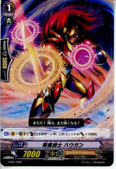 【中古】【プレイ用】[TCG]ヴァンガード CG01/008 降魔剣士 ハウガン(20130701)