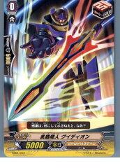 【中古】【プレイ用】[TCG]ヴァンガード CG01/012 武器商人 グイディオン(20130701)
