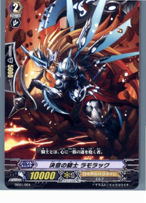 【中古】[TCG]ヴァンガード DG01/004 決意の騎士 ラモラック(20130701)
