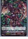 【中古】【プレイ用】[TCG]ヴァンガード PR/0042 フレアウィップ・ドラゴン(20130701)