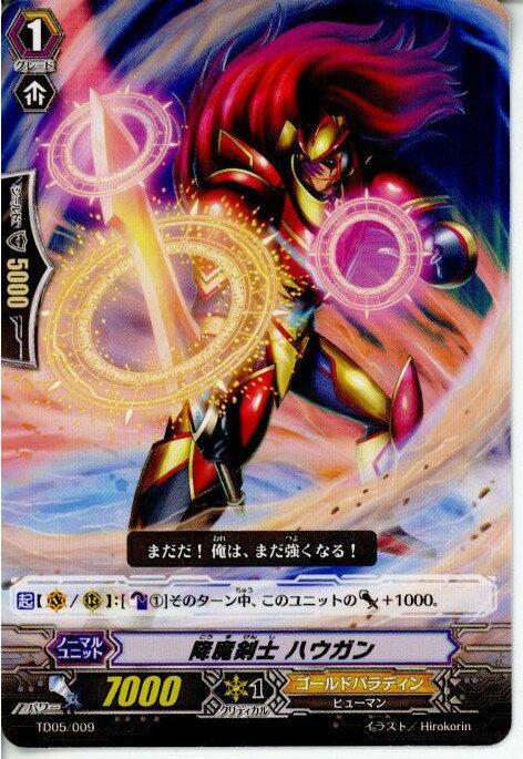 【中古】[TCG]ヴァンガード TD05/009 降魔剣士 ハウガン(20130701)