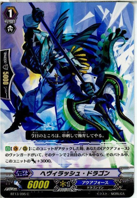 【中古】[TCG]ヴァンガード BT13/095C ヘヴィラッシュ・ドラゴン(20130913)