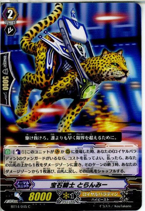 【中古】[TCG]ヴァンガード BT14/045C 宝石騎士 とらんみー