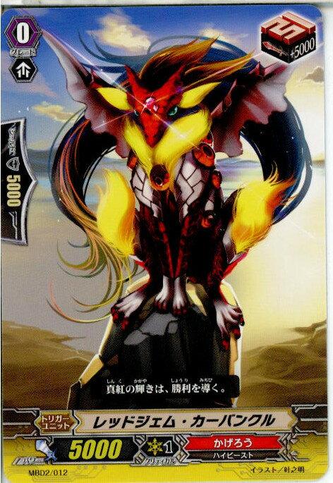 【中古】【プレイ用】[TCG]ヴァンガード MBD2/003 十字撃ち ガープ(20140201)