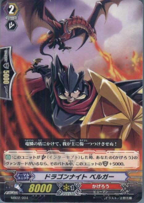 【中古】【プレイ用】[TCG]ヴァンガード MBD2/004 ドラゴンナイト ベルガー(20140201)