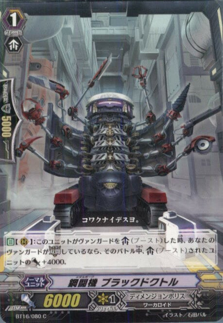 【中古】[TCG]ヴァンガード BT16/080C 鋼闘機 ブラックドクトル(20140516)