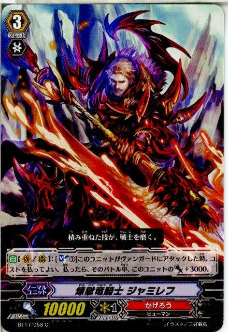 【中古】[TCG]ヴァンガード BT17/058C 煉獄竜騎士 ジャミレフ(20140808)