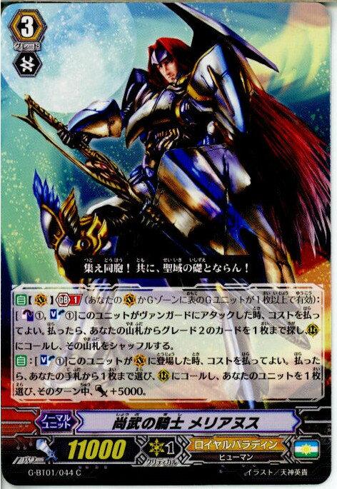 【中古】[TCG]ヴァンガード G-BT01/044C 尚武の騎士 メリアヌス(20141205)