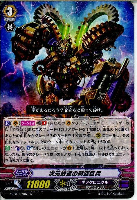 【中古】[TCG]ヴァンガード G-BT02/061C 次元放逐の時空巨兵(20150220)