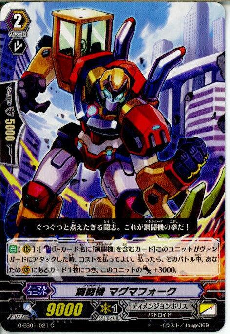 【中古】[TCG]ヴァンガード G-EB01/021C 鋼闘機 マグマフォーク(20150313)