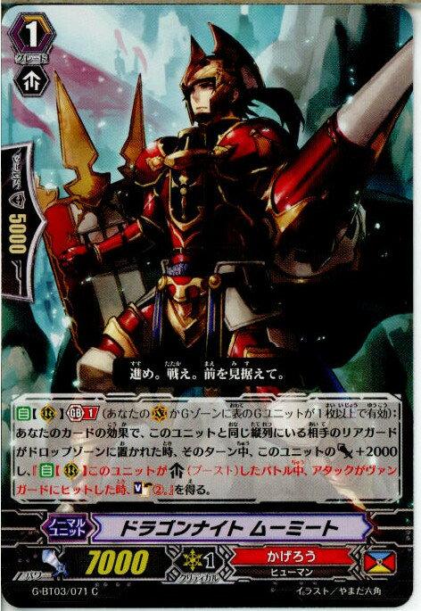 【中古】[TCG]ヴァンガード G-BT03/071C ドラゴンナイト ムーミート(20150529)