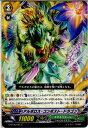 【中古】[TCG]ヴァンガード G-BT08/095C アルボロス・コンポスト・ドラゴン(20160...
