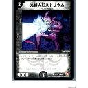 【中古】【プレイ用】[TCG]デュエマ DMD02 15/15C 光線人形ストリウム(20130801)
