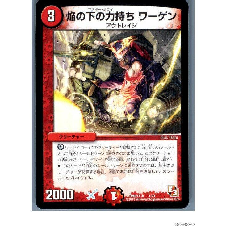 【中古】【プレイ用】[TCG]デュエマ DMD11 b 7/21 焔の下の力持ち ワーゲン(20130801)