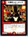 【中古】【プレイ用】[TCG]デュエマ DMR01 98/110C 火弾兵ヘビータンク(20130801)